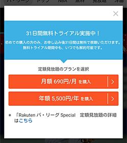 楽天TV パ・リーグ「プラン選択」画面