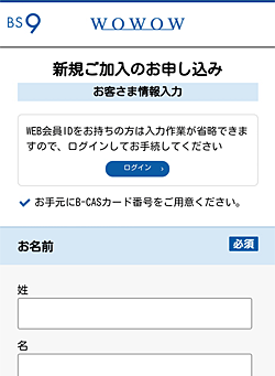 WOWOW「必要な情報を入力」画面