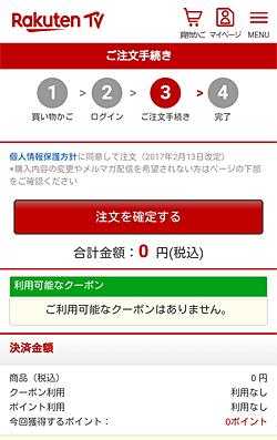 楽天TV「ご注文手続き」画面