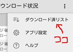 dアニメストア「ダウンロード済リスト」位置
