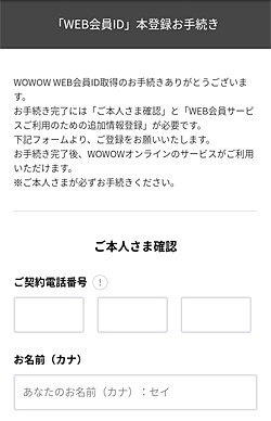 WOWOW「WEB会員の本登録」画面