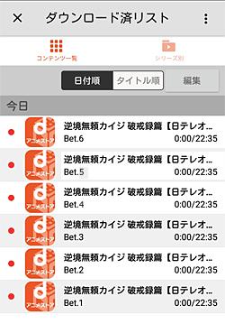 dアニメストア「ダウンロード済リスト」画面