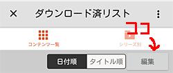 dアニメストア ダウンロード済リスト「編集」ボタン位置