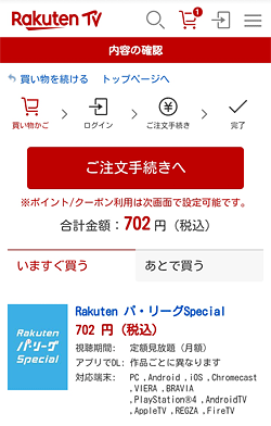 楽天TV パ・リーグ「買い物かご」画面