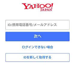 アニメ放題「Yahoo ID ログイン」画面