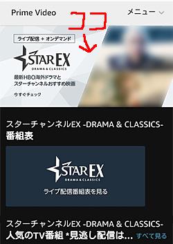 スターチャンネルEX「申し込み」位置