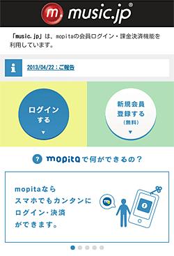 mopita「アカウント作成」画面