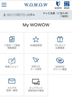 My WOWOW「ホーム」画面