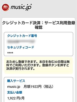 music.jp「クレジットカード確認」画面