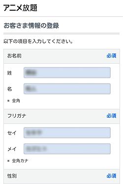 アニメ放題「個人情報」画面