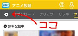 アニメ放題「情報・設定」ボタン位置