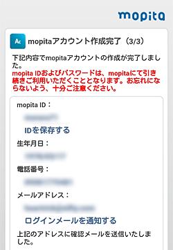 mopita「アカウント作成(完了)」画面