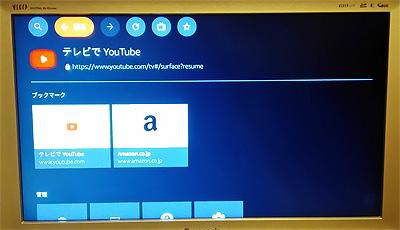 Fire TV「ブラウザアプリ」画面