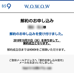 My WOWOW「解約申し込み完了」画面