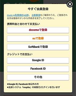 music.jpテレビコース「アカウント選択」画面