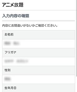 アニメ放題「個人情報の確認」画面