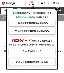 music.jp「登録完了」画面