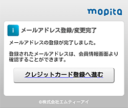 mopita「メールアドレス登録完了」画面