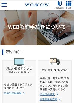 My WOWOW「WEB解約手続きについて」画面