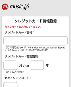 music.jp「クレジットカード登録」画面