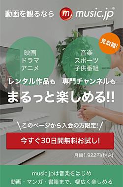 music.jp「テレビコース」画面