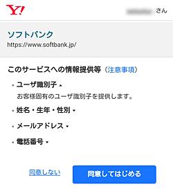 アニメ放題「サービスへの情報提供の同意」画面