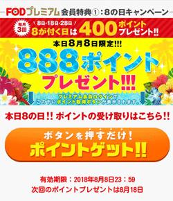 FODプレミアム「888ポイントプレゼント」画面