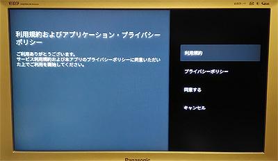 music.jp「利用規約の同意」画面