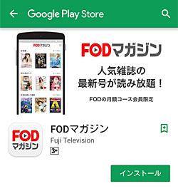 FODマガジン「インストール」画面