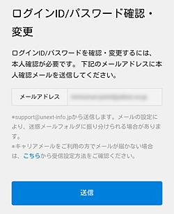 U-NEXT「ログインID/パスワード確認・変更」画面