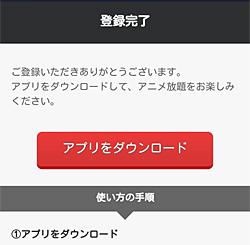 アニメ放題「登録完了」画面