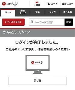music.jp「QRコードでスマホログインが完了」画面