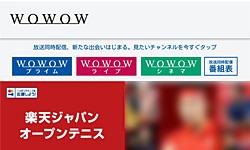 WOWOWオンデマンド「ネット同時配信3チャンネルボタン」画面