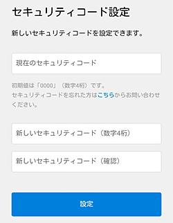 U-NEXT「セキュリティコード設定」画面