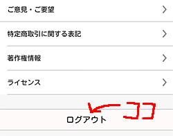 アニメ放題アプリ「ログアウト」画面