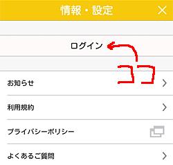 アニメ放題「ログイン」ボタン位置