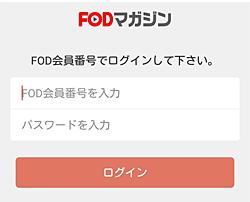 FODマガジン「ログイン」画面