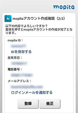 mopita「アカウント作成(確認)」画面