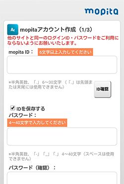 mopita「アカウント作成(入力)」画面