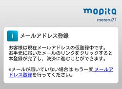 mopita「メールアドレス登録」画面