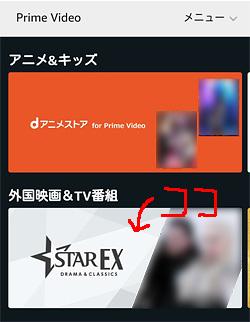 Amazon prime videoチャンネル「チャンネル一覧」画面