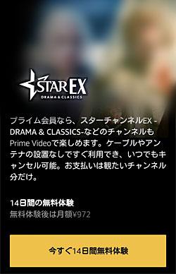 スターチャンネルEX「申し込みページ」画面
