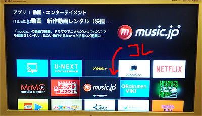 Fire TV「music.jp」アプリ