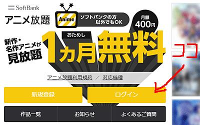 アニメ放題PC「ログイン」位置