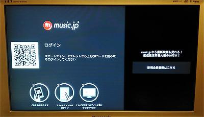 music.jp「ログイン」画面