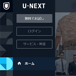U-NEXTサイト「ログイン」ボタン位置