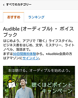 Audible「トップページ」画面