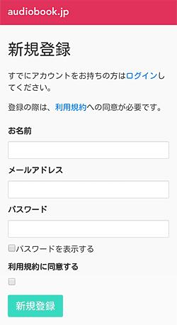audiobook.jp「新規登録」画面