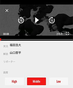 バスケットLIVEアプリ「再生プレイヤー」画面