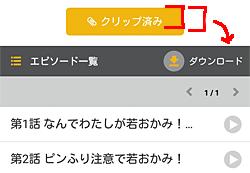 アニメ放題「ダウンロードボタン」位置